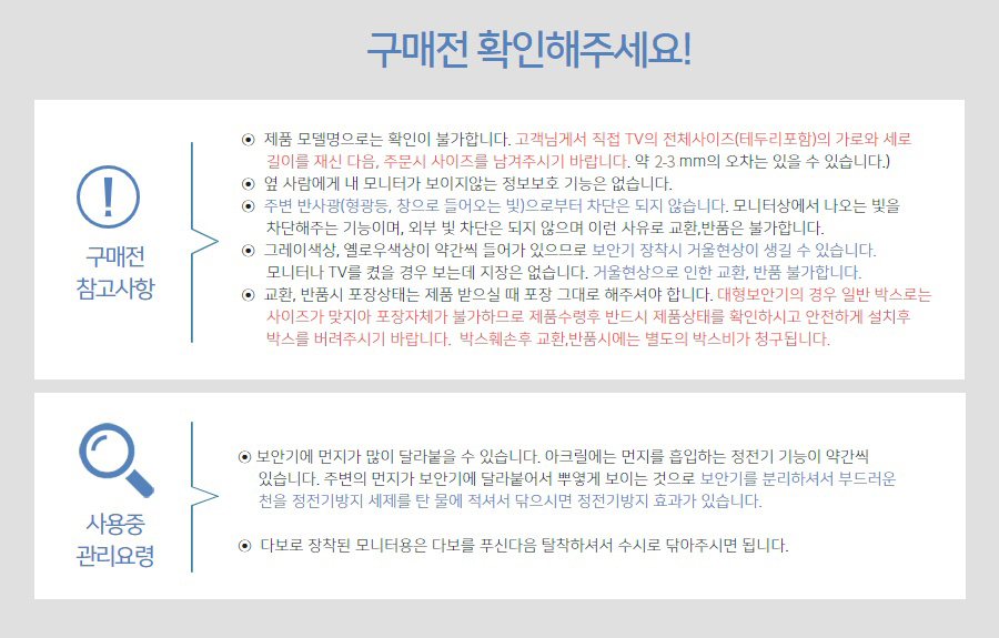 notice_filter.jpg